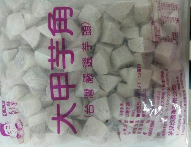 精華中段芋頭角 (大/小) 2